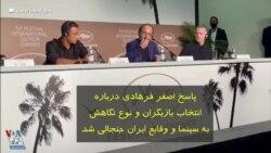 پاسخ اصغر فرهادی درباره انتخاب بازیگران و نوع نگاهش به سینما و وقایع ایران جنجالی شد