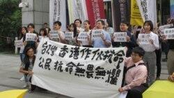 台湾多个公民团体声援香港占中九子