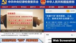 中紀委同日宣布調查山西兩常委(中紀委/監察部網站截圖)