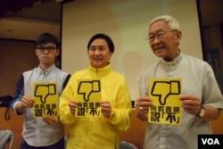 學民思潮發言人黎汶洛(左起)、香港民主黨主席劉慧卿、天主教香港教區榮休主教陳日君,手持泛民「向假普選說不」的宣傳單張。(美國之音湯惠芸攝)