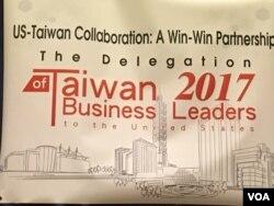 台湾企业代表团的旗帜(美国之音钟辰芳拍摄)