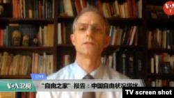 "VOA连线(魏忠克):""自由之家""报告:中国自由状况堪忧"