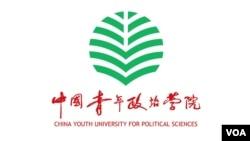 中国青年政治学院的标徽(网络图片)