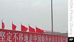 中国为六十大庆发布口号