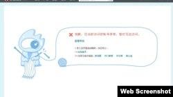 美國駐上海總領事館的微博被封﹐屏幕顯示暫時無法訪問的抱歉字樣(網絡截屏)