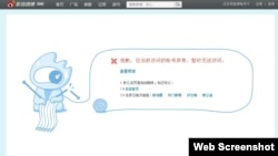 美国驻上海总领事馆的新浪微博已无法访问