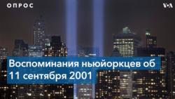 11 сентября 2001 года. Память ньюйоркцев.
