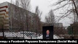 Инсталляция в виде надгробия с портретом Владимира Путина недалеко от здания Следственного комитета России в Набережных Челнах. Март 2019 г.