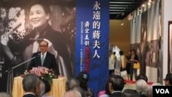 台湾举办特展纪念蒋宋美龄(美国之音张永泰)