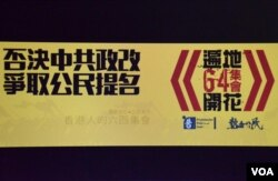 香港本土派團體熱血公民及普羅政治學苑將會舉辦巴士巡遊、18區街站悼念六四活動。(美國之音湯惠芸)