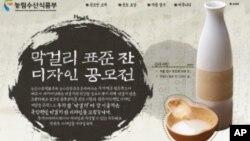 [안녕하세요. 서울입니다] 한국 8월부터 막걸리 품질인증제 실시