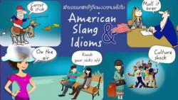 ເຊີນຟັງບົດຮຽນທີ 25 ຂອງລາຍການພາສາອັງກິດ American Slang & Idioms