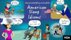 ຄຳສັບ ແລະສຳນວນພາສາອັງກິດ ແບບອາເມຣິກັນ - American Slang Idioms