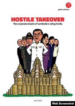 រូបភាពគម្របរបាយការណ៍«ការក្តោបក្តាប់តាមបែបប្រទូសរ៉ាយ» ឬនិយាយជាភាសាអង់គ្លេសថា Hostile Takeover របស់អង្គការ Global Witness (screenshot from Global Witness)