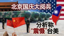 """海峡论谈:北京国庆大阅兵 分析称""""震慑""""台美"""