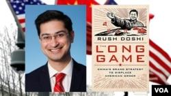 白宮國家安全委員會中國事務主任杜如松(Rush Doshi)及其新書《長期博弈:中國取代美國的大戰略》