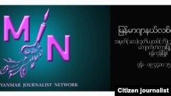 ျမန္မာဂ်ာနယ္လစ္ကြန္ရက္ Myanmar Journalists Network