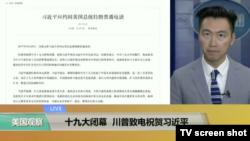 VOA连线:十九大闭幕,川普致电祝贺习近平