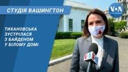 Студія Вашингтон. Тихановська зустрілася з Байденом у Білому домі