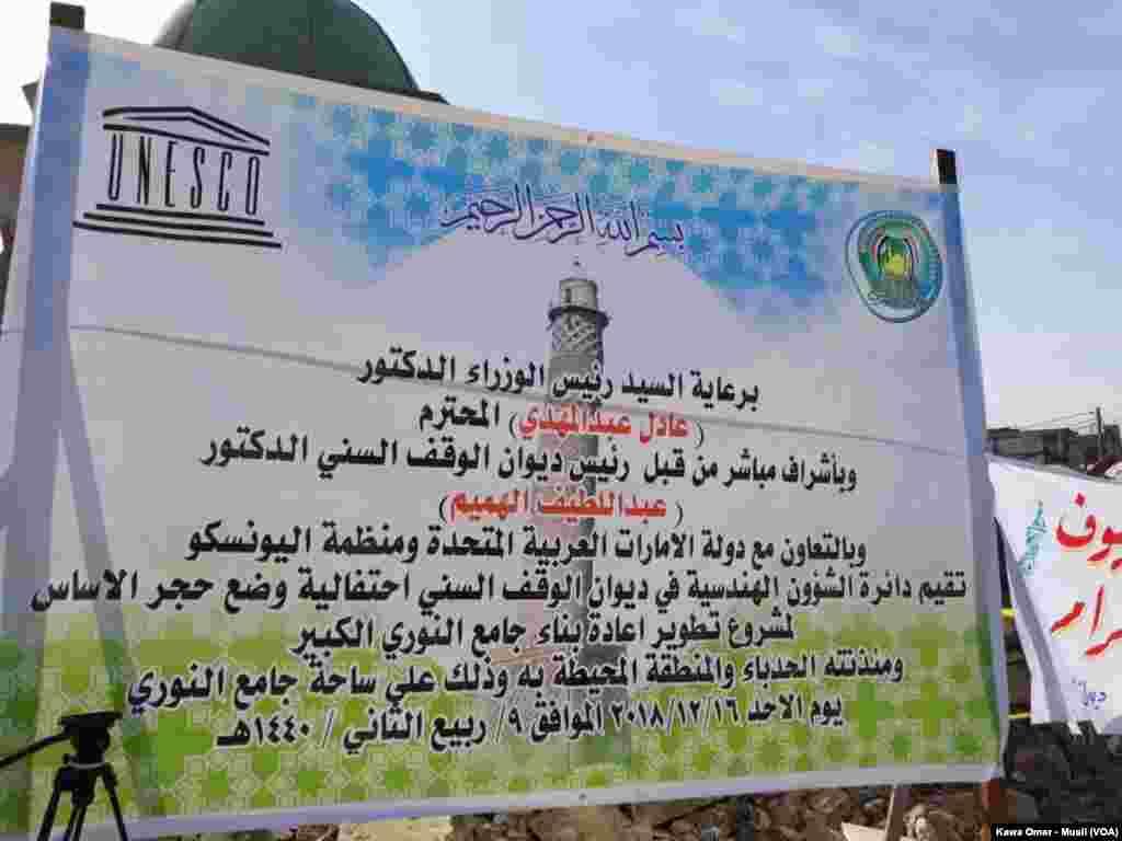 Projeyê Avakirina Minara Hadba û Mizgefta Nurî li Mûsil