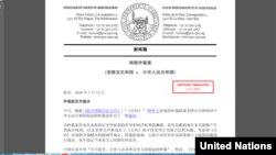 國際常設仲裁庭南中國海案裁決新聞稿中文版
