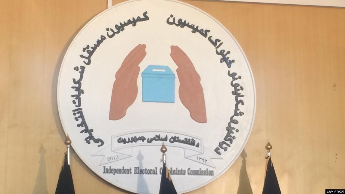 اختلاف روی برکناری مأمورین کمیسیون شکایات انتخاباتی