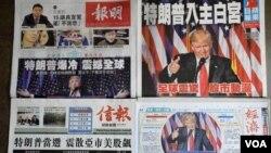 香港多份主要報章頭條報道川普當選美國總統。(美國之音湯惠芸)
