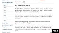 美駐北京大使館聲明 (網頁截圖)
