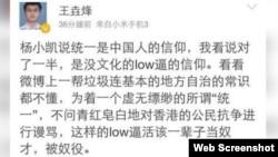 王堯烽微博言論(網絡圖片)