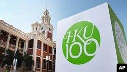 香港大學百年校慶