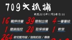 声援709律师疑遭秋后算账 中国维权律师关注组9月解散