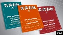 炎黄春秋杂志被迫停刊