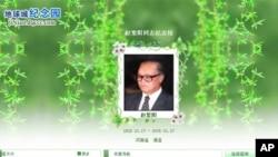 """北京地球城网站的""""赵紫阳同志纪念馆""""截屏"""
