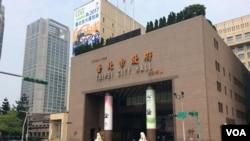 台北市政府 (美國之音記者申華 拍攝)