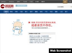 """《环球时报》25日与上海社会科学院联合进行一个网上民调,名为""""台湾问题民意大调查""""该网页已被删除"""
