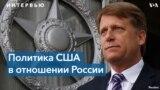 Макфол: «Россия невысоко стоит во внешнеполитической повестке администрации Байдена»