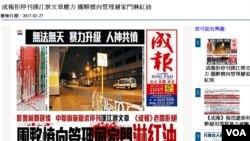 成报网站截图:成报拒绝暴力恐吓
