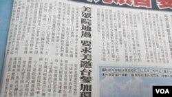 台灣媒體報導環太平洋軍演的消息(翻拍自由時報)