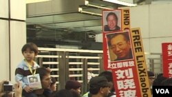 香港民众要求北京当局释放刘晓波领奖(美国之音黎堡拍摄)
