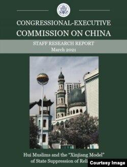 """美国国会及行政当局中国委员会(CECC)有关回族穆斯林与国家压制宗教的""""新疆模式""""的工作人员报告封面。(2021年3月)"""