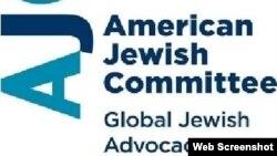 Amerika Yəhudi Komitəsi (logo)