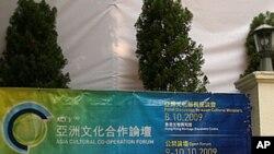 香港主办亚洲文化合作论坛
