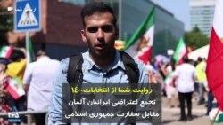 روایت شما از انتخابات۱۴۰۰ | تجمع اعتراضی ایرانیان آلمان مقابل کنسولگری جمهوری اسلامی