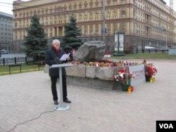 索洛维茨克石头。背景是前苏联秘密警察克格勃总部。在去年纪念斯大林政治迫害受害者的仪式上,人们宣读受害者名单(美国之音白桦拍摄) 。
