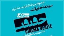 مستندسازان جهان جشنواره سینما- حقیقت ایران را تحریم کردند