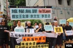 2019年7月9日,香港声援709律师集会前往中联办 (美国之音申华拍摄)