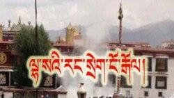 ལྷ་སའི་ཇོ་ཁང་མདུན་གྱི་རང་སྲེག་ངོ་རྒོལ། Tibetan self-immolations spread to Lhasa