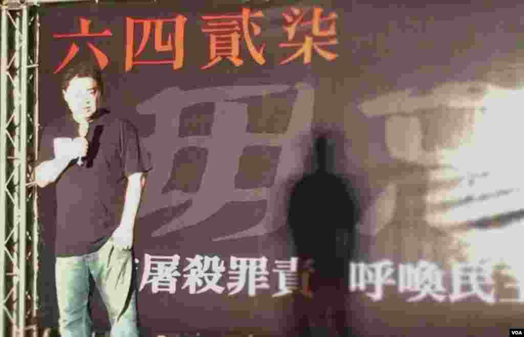 台北自由广场举办六四追思活动,中国大陆民主运动学生领袖之一的吾尔开希讲话(美国之音齐勇明拍摄)