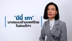 คุยเพลินกับวีโอเอไทย: 'มีมี่ เทา' นางแบบข้ามเพศไทยในอเมริกา