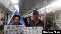 趙海通(右)2013年年初在廣州地鐵上舉牌 (民生觀察圖片)